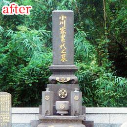 お墓の金箔塗り(after)