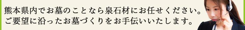熊本県内でお墓のことなら泉石材にお任せください。ご要望に沿ったお墓づくりをお手伝いいたします。