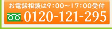 お電話相談は9:00~17:00受付【TEL:0120-121-295】