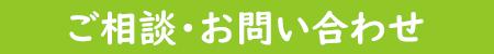 熊本墓石専門店【泉石材(石日和)】ご相談・お問い合わせ
