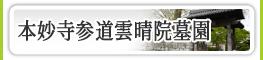 本妙寺参道雲晴院墓園