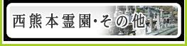 西熊本霊園・その他