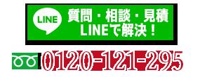 質問・相談・見積[LINEで解決!]