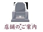 熊本墓石専門店[店舗紹介]