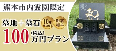 熊本市内墓地限定100万円プラン