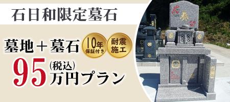 石日和限定95万円プラン