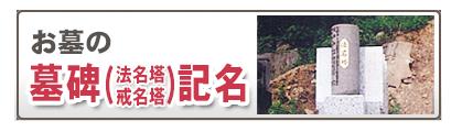 お墓の墓碑(法名塔・戒名塔)記名