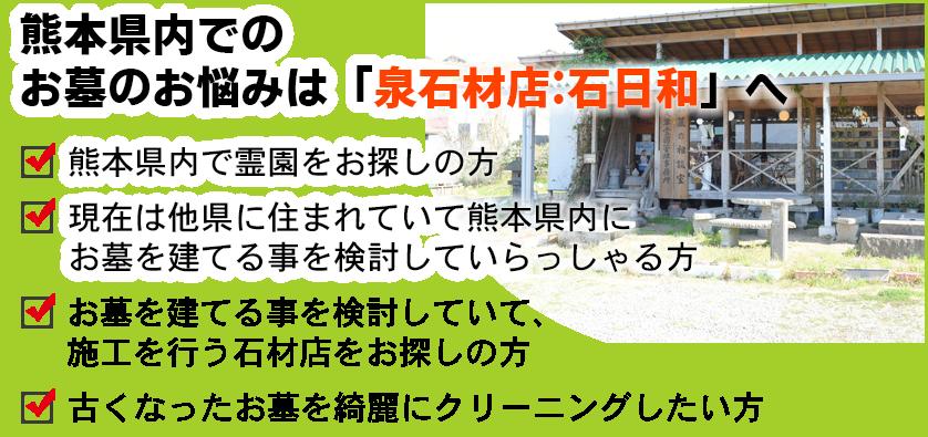 熊本県内でお墓のことなら「泉石材店:石日和」へ「熊本県内で霊園をお探しの方」「現在は他県に住まれていて熊本県内にお墓を建てる事を検討していらっしゃる方」「お墓を建てる事を検討していて、施工を行う石材店をお探しの方」「古くなったお墓を綺麗にクリーニングしたい方」