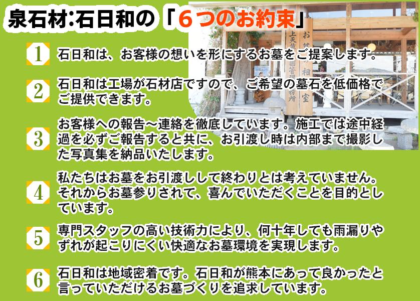 泉石材店:石日和の「6つのお約束」
