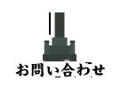 熊本墓石専門店へのお問い合わせ