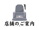 熊本墓石専門店【石日和】店舗のご案内
